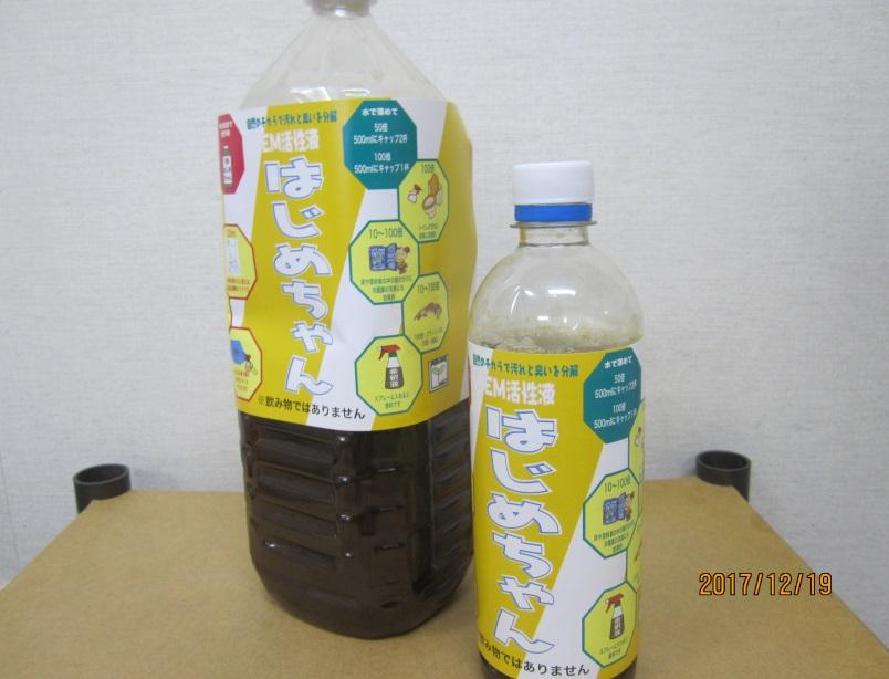 大堀リサイクル001